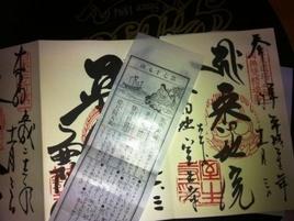 Murouji_mikuji