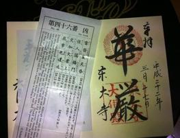 Todaiji_mikuji